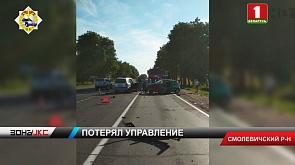 Правоохранители разбираются в обстоятельствах аварии в Смолевичском районе