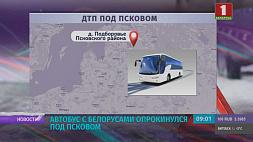 Автобус с белорусами попал в ДТП вблизи Пскова. Есть пострадавшие