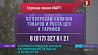 В Беларуси введено регулирование цен на маски и антисептик У Беларусі ўведзена рэгуляванне цэн на маскі і антысептык Belarus  introduces  price regulation for masks and antiseptics
