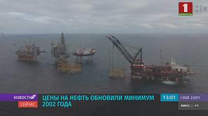 Цены на нефть обновили минимум 2002 года