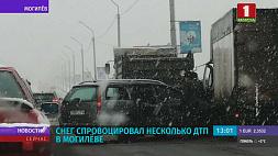 Мокрый снег спровоцировал череду аварий в Могилеве Мокры снег справакаваў чараду  аварый у Магілёве