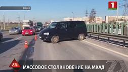 4 авто столкнулись сегодня утром на Минской кольцевой дороге