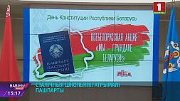 Столичные школьники получили паспорта Сталічныя школьнікі атрымалі пашпарты