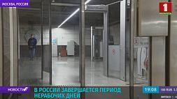 В России завершается период нерабочих дней