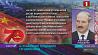 Президент Беларуси поздравил с национальным праздником Председателя КНР Си Цзиньпина  Прэзідэнт Беларусі павіншаваў з нацыянальным святам Старшыню КНР Сі Цзіньпіна