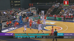 Мужская сборная Беларуси по баскетболу проведет сегодня второй матч предквалификации к чемпионату мира