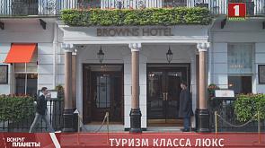 Лондон второй раз подряд назвали столицей пятизвездочных отелей мира