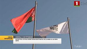 Беларусь и Куба наметили контракты на сумму в 30 млн евро
