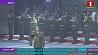 Ко Дню защитников Отечества во Дворце Республики прошли торжественное собрание и концерт Да Дня абаронцаў Айчыны ў Палацы Рэспублікі прайшлі ўрачысты сход і канцэрт