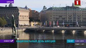 Сегодня День независимости Швеции