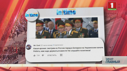 Парад в белорусской столице вызвал огромный резонанс по всему миру