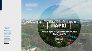 Лошыцкі сядзібна-паркавы комплекс