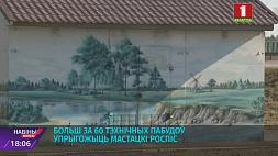 Более 60 технических строений украсит художественная роспись Больш за 60 тэхнічных пабудоў упрыгожыць мастацкі роспіс