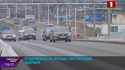 Путепровод по улице Железнодорожная открыли Пуцеправод па вуліцы Чыгуначная адкрылі Overpass on Zheleznodorozhnaya Street opened