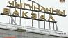 Белорусская железная дорога вводит новый график движения пассажирских поездов Беларуская чыгунка ўводзіць новы графік руху пасажырскіх цягнікоў Belarusian Railways introduces new schedule of passenger trains
