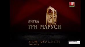 """""""Три Маруси"""" (Литва)"""