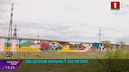 350 метров национального колорита появились на стенах гаражного кооператива в микрорайоне Курасовщина 350 метраў нацыянальнага каларыту з'явіліся на сценах гаражнага кааператыва ў мікрараёне Курасоўшчына