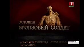 """""""Бронзовый солдат"""" (Эстония)"""