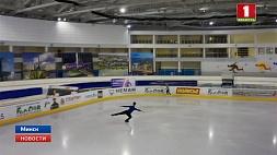 Беларусь встречает первых участников чемпионата Европы по фигурному катанию Беларусь сустракае першых удзельнікаў чэмпіянату Еўропы па фігурным катанні Best figure skaters of Europe to  arrive in Belarus today