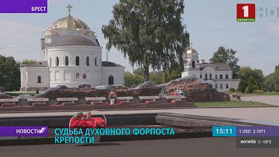 Судьба духовного форпоста Брестской крепости