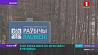 70 спортсменов и 9 стран-участниц. Раубичи принимают этап Кубка мира по фристайлу 70 спартсменаў і 9 краін-удзельніц. Раўбічы прымаюць этап Кубка свету па фрыстайле