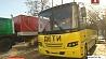 МАЗ обновил модель школьного автобуса МАЗ абнавіў мадэль школьнага аўтобуса