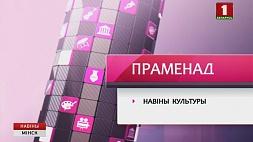"""Променад"" с Ларисой Гулякевич ""Праменад"" з Ларысай Гулякевіч"