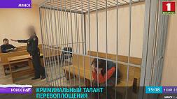 В Минске начался суд о крупном мошенничестве У Мінску пачаўся суд аб буйным махлярстве