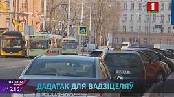 Найти свободное парковочное место в Минске поможет мобильное приложение У Мінску з'явіцца праграма для пошуку парковачных месцаў