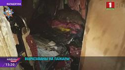 Два жителя Молодечно спасены на пожаре Два жыхары Маладзечна выратаваныя на пажары