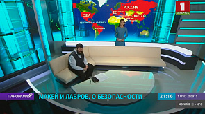 Макей и Лавров. О политике. 11.09.2019