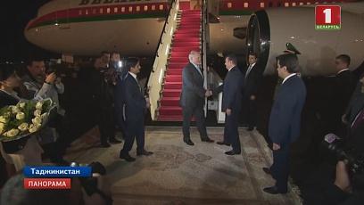 Большой саммит глав государств СНГ. В Таджикистан с рабочим визитом прибыл Президент Беларуси