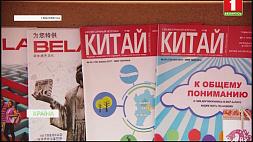 Китайский язык с этого года в Минской области изучает тысяча школьников Кітайскую мову з гэтага года ў Мінскай вобласці вывучае тысяча школьнікаў