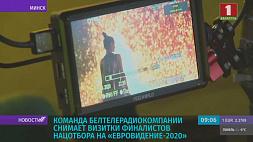 "Команда Белтелерадиокомпании снимает визитки финалистов нацотбора на ""Евровидение-2020""  Каманда Белтэлерадыёкампаніі здымае візітоўкі фіналістаў нацадбору на ""Еўрабачанне-2020"" Belteleradiocompany's team produces video presentations for finalists of Eurovision 2020 national eliminations"