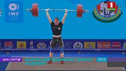 Белорусский тяжелоатлет попался на допинге