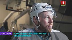 """А. Костицын пополнит состав """"Нефтехимика"""""""