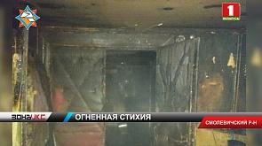 Пенсионер пострадал на пожаре в Смолевичском районе
