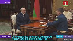 Александр Лукашенко принял с докладом главу Таможенного комитета Аляксандр Лукашэнка прыняў з дакладам кіраўніка Мытнага камітэта Alexander Lukashenko receives report from head of Customs Committee