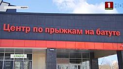 В Витебске открылся центр по прыжкам на батуте У Віцебску адкрыўся цэнтр па скачках на батуце