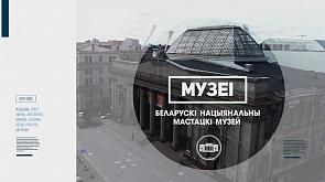 Беларускі нацыянальны мастацкі музей