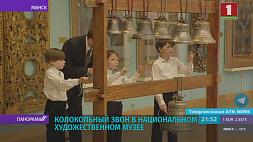 Колокольный звон в Национальном художественном музее  Спеў званоў у Нацыянальным мастацкім музеі  Bell ringing at National Art Museum
