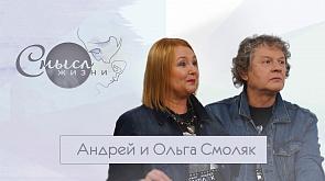 Андрей и Ольга Смоляк - художник и его муза