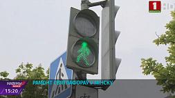 В Минске регулярно обслуживают более 700 светофоров