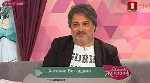 Антонио Боккадамо