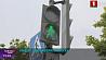 В Минске регулярно обслуживают более 700 светофоров У Мінску рэгулярна абслугоўваюць больш за 700 святлафораў