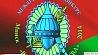 В Минске определились с лучшими воинами Содружества У Мінску вызначыліся з лепшымі воінамі Садружнасці Best CIS soldiers chosen in Minsk