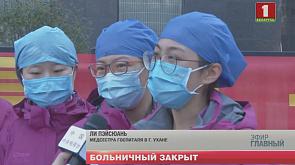 Китайский метод от эпидемии. Как Поднебесная завела в тупик коронавирусный пик