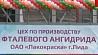 """Лидская """"Лакокраска"""" завершила модернизацию и увеличила мощности  Лідская """"Лакафарба"""" завяршыла мадэрнізацыю і павялічыла магутнасці  Lida Lakokraska completes modernization and increases capacity"""