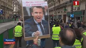 Франция продолжает жить в обстановке митингов и протестов Францыя працягвае жыць у становішчы мітынгаў і пратэстаў