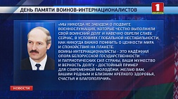 Президент Беларуси направил обращение к воинам-интернационалистам